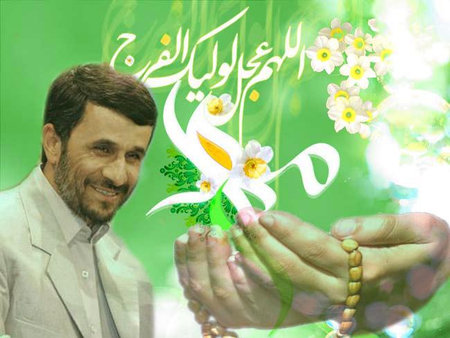 بشارت دکتر احمدی نژاد از تحولات عظیم جهانی در سال اینده